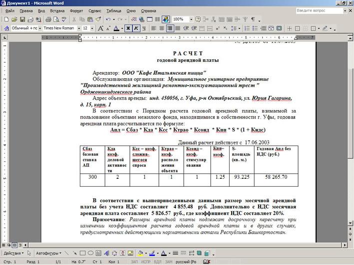 Приложение к договору арендной платы